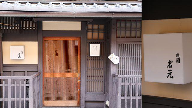 Gion Iwamoto