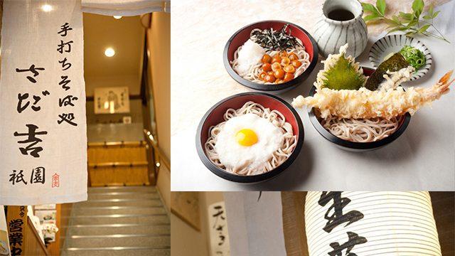 Handmade Soba Shop Sadakichi