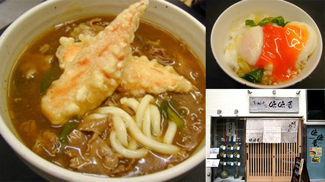 Mimikou - Curry Udon