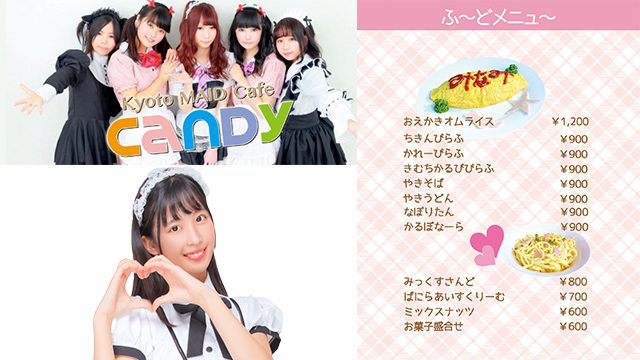 Candy Box - Idol Maid Cafe