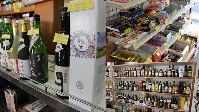Ishihara Japanese Sake Store